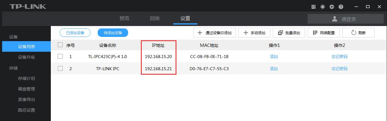 TP-LINK摄像头怎么进入设置界面(IPC)